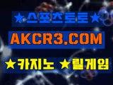 온라인카지노사이트  인터넷카지노사이트 AKCR3쩜 C0M ◀▶ 마카오사이트