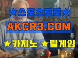 인터넷카지노사이트  온라인카지노사이트 AKCR3쩜 C0M ◀▶ 마카오사이트