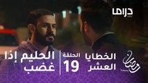 مسلسل الخطايا العشر – الحلقة 19 - الحليم إذا غضب.. إبراهيم يوسع زيد ضرباً