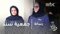 """#برنامج_رسالة - لحظات مؤثرة في جمعية """"سند"""" لدعم الأطفال المصابين بالسرطان"""