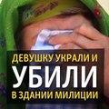 """#ВИДЕО Депутат Мамашова: """"Никому не важно, что украли девушку и убили прямо в здании милиции. О какой безопасности в принципе мы можем говорить?»"""