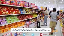 #مأرب..حركة تجارية غير مسبوقة في ظل ارتفاع أسعار المواد الغذائية والعقارات | تقرير: خليل الطويل