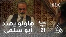 مسلسل الهيبة - الحلقة 21 - تهديد هاولو يطال أبو سلمى