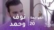 المواجهة - الحلقة 20  - بعد أن تركته لمرضه.. هل عادت نوف من جديد إلى حمد؟