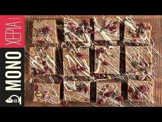 Μπάρες με ξηρούς καρπούς | Kitchen Lab by Akis Petretzikis