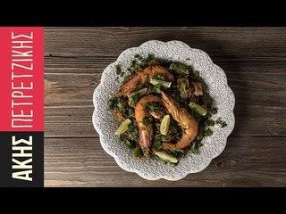Τηγανητό ρύζι με κοτόπουλο & γαρίδες - Κίνα