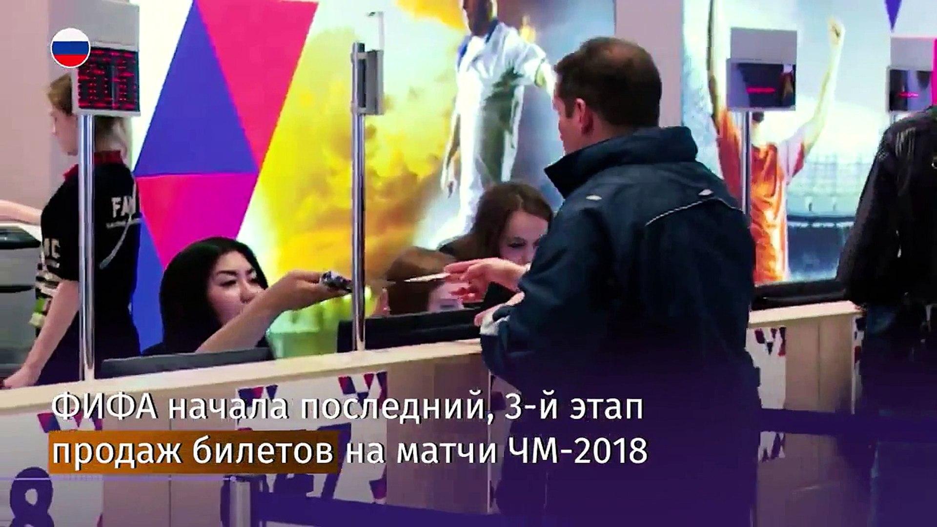 Стартовал последний этап продажи билетов на матчи ЧМ 2018
