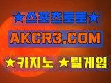 온라인카지노사이트  인터넷카지노사이트 AKCR3쩜 C0M ∈∋마카오사이트