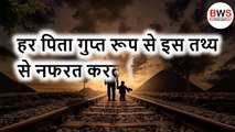 Father's Day Special Video ❤Fathers Day Inspirational Quotes In Hindi ❤Status || Happy Father's day Whatsapp Status video # 2