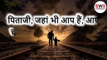 Father's Day Special Video ❤Fathers Day Inspirational Quotes In Hindi ❤Status || Happy Father's day Whatsapp Status video # 3