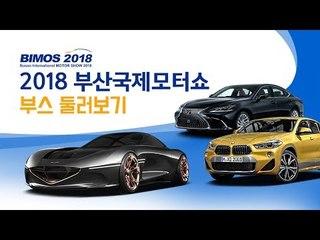 가장 빨리 만나는 2018 부산모터쇼...르노삼성, 현대차, 기아차...국내브랜드의 힘