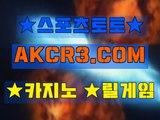 온라인카지노사이트  인터넷카지노사이트 AKCR3쩜 C0M 〈〉 마카오사이트