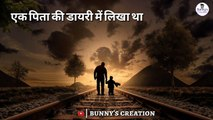 Father's day Special whatsapp status | Dad's Love | Greatest Gift of God | ❤Happy Father's day❤