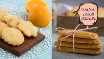 طريقة عمل بسكويت النشادر وبسكويت البرتقال| طريقة عمل بسكويت العيد| مع الشيف نجلاء