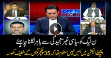 We didn't know in last election that 35 punctures would be made: Latif Khosa