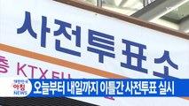 [YTN 실시간뉴스] 오늘부터 내일까지 이틀간 사전투표 실시 / YTN