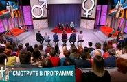 Мужское-женское 8.06.2018 последний выпуск