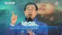 서울시장 후보 단일화 막판 진통…세 후보 전략은?