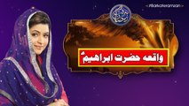 Hazrat Ibrahim as Ka Waqia | 23rd Roza  | Barkat e Ramzan