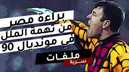 براءة مصر من تهمة الملل في مونديال 90