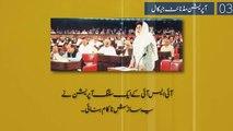 Six Biggest Scandals of Pakistan History in Urdu | Jano.Pk
