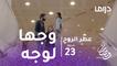 عطر الروح - الحلقة 23  - مازن في مواجهة عدنان وجها لوجه