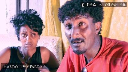 New Eritrean Movie 2018 - Tselam Buret - Part 3
