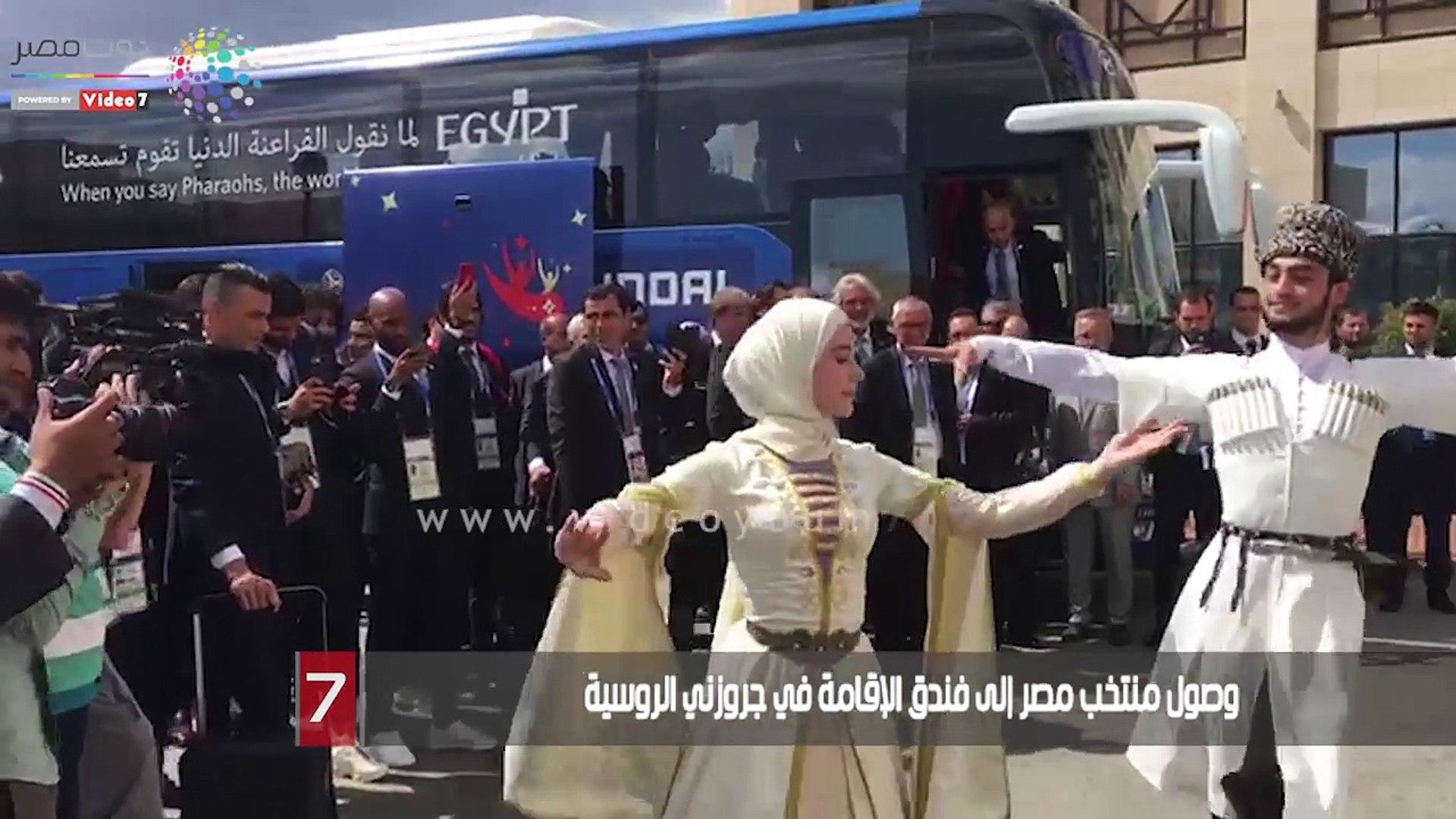وصول منتخب مصر إلى فندق الإقامة في جروزني الروسية