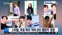 [투데이 연예톡톡] 스타들, 투표 독려 '아이 보트 챌린지' 동참