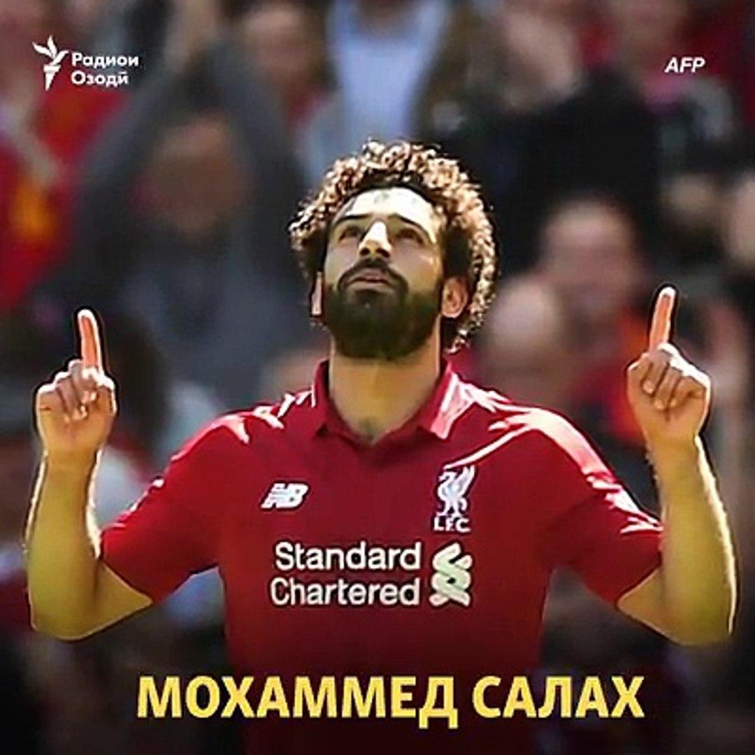 КТО БОЛЕЕТ ЗА САЛАХА И СБОРНУЮ ЕГИПТА НА ЧМ-2018?ПОДЕЛИСЬ С ДРУЗЬЯМИ!#мохаммедсалах #египет #футбол