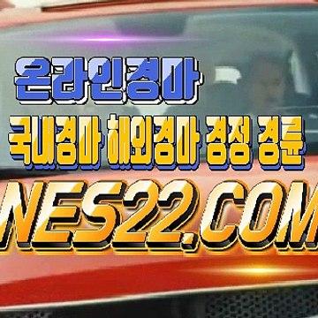 경마 왕사이트  경마 문화사이트 NES22쩜 콤 ◎¤◎ 경마 문화