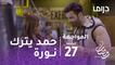 المواجهة - الحلقة 27 -  حمد يترك نورة من أجل العودة لحبيبته السابقة نوف