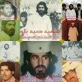 Shaheed Hameed Baloch / tawar . Shaheed Atif Baloch