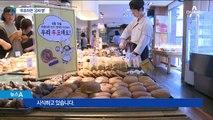 '투표인증샷'에 공짜빵·반값 할인…다양한 이벤트