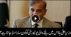 President PMLN Shehbaz asks PTI 26 questions to remind the promises of Imran Khan