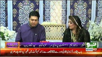 Paigham-e-Ramzan on Neo News - 12th June 2018