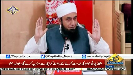 Rehmat-e-Ramzan on Capital Tv - 12th June 2018