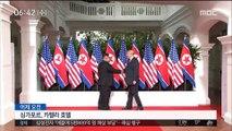 김정은 '인민복' vs 트럼프 '붉은 넥타이'…패션 정치