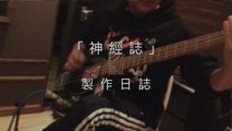 【神經誌 製作日誌 Vol. 4】消失的胖吉他手