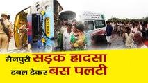 Uttar Pradesh News II  Mainpuri Bus Accident II मैनपुरी मेंडबल डेकर बस पलटी