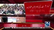 Maryam Nawaz Gone Mad on Sheikh Rasheed's Disqualification Verdict