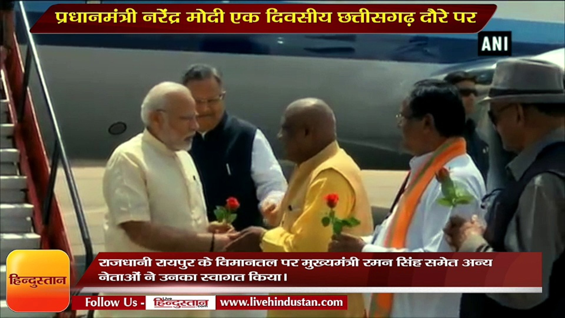 Chhattisgarh News  II PM Modi arrives in Raipur to inaugurate multiple projects