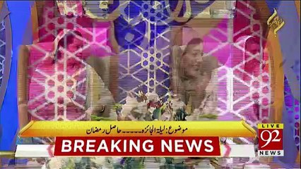 Rehmat-e-Ramzan on 92 News - 13th June 2018