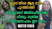 Koode First Song Released | Anjali Menon | Nazriya Nazim | Prithviraj | filmibeat Malayalam