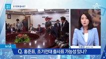 [뉴스분석]'최악의 참패' 보수 야권 지각변동 불가피