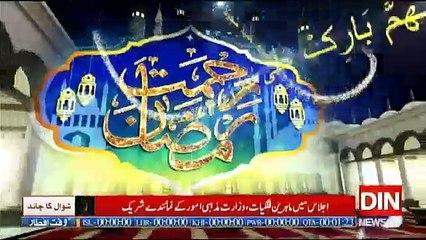 Ramzan Special on Din News - 14th June 2018