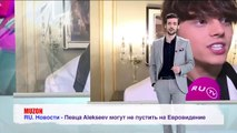 Певца Alekseev могут не пустить на Евровидение