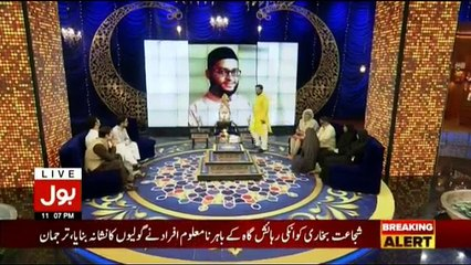 Aisay Nahi Chalay Ga - 14th June 2018