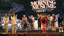 MORNING MUSUME。'18 DVD MAGAZINE  Vol.110 CM