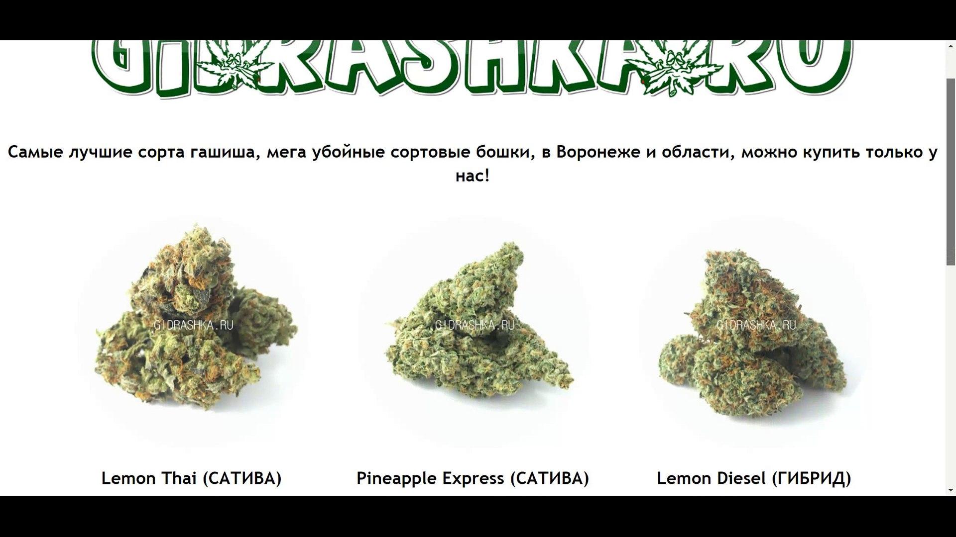 В воронеже марихуана купить выращивать можно себя коноплю для ли